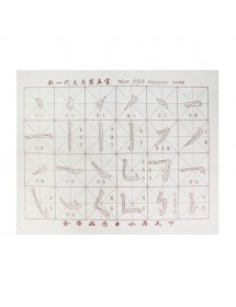 "Chinese Calligraphy Mat ""Stroke"" - CD CCM2"